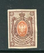 RUSSIE- Y&T N°120- Neuf Sans Gomme - Unused Stamps