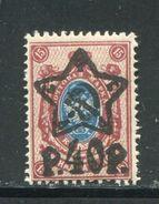 RUSSIE- Y&T N°193- Neuf Sans Charnière ** - Unused Stamps