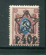 RUSSIE- Y&T N°193- Neuf Avec Charnière * - Unused Stamps
