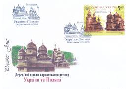 Ukraine 2015, Ukraine-Poland Joint Issue, Architecture, FDC - Ukraine