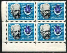 Russia. USSR 1974 Mi 4237 MNH **  P. Tchaikovsky - 1923-1991 USSR