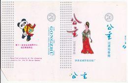 Panda - Giant Panda, GONGZHU Cigarette Box, Soft, White, Chenggu Cigar Factory, Shaanxi, China - Empty Cigarettes Boxes