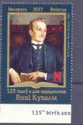 2017. Belarus, Birth Anniversary Of Yanka Kupala, 1v, Mint/** - Belarus