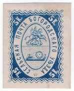 (I.B-CK) Russia Zemstvo Postal : Bogorodsk 5kp (unlisted Proof) - Sin Clasificación