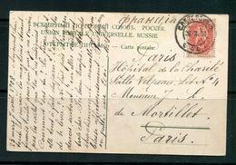RUSSIE- Carte Postale De 1903 à Destination De La France Avec Timbre Y&T N°41 - 1857-1916 Empire