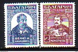 BULGARIA / BULGARIE - 1935 - 100ans De Línsurrection De Tirnovo - Elena - 2v** - Neufs