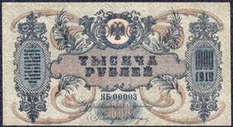 Russia, 1000 Rubles Type 1919 (00003 S/N) UNCIRCULATED Military Large Note - Banknotes
