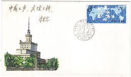 CINA - CHINA - CHINE - 1987 - Radio - FDC - 1949 - ... People's Republic