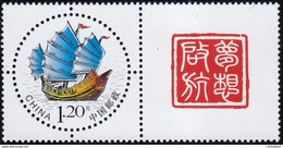 CHINA 2014 (2014-Z34)  Michel 4633 - Mint Never Hinged - Neuf Sans Charniere - Ungebraucht