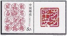 CHINA 2005 (2005-Z10)  Michel 3701  - Mint Never Hinged - Neuf Sans Charniere - 1949 - ... République Populaire