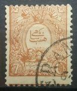 Persia Iran 1889 Lion Arabic In An Oval - Iran