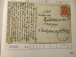 UNIC!!! IMP. RUSSIA ESTONIA , VERKHOUSTYE PSKOV , ESTONIA VÄRSKA To ST. PETERSBURG  , STAMP, NOT RECORDED BEFORE! , RA - 1857-1916 Empire