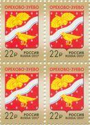 Russia 2017 Block Coat Of Arms Orekhovo Zuyevo City Leaf Emblems Animal Plants Bird Birds Stamps MNH Michel 2451 - Plants
