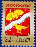 Russia 2017 - One Coat Of Arms Orekhovo Zuyevo City Leaf Emblems Animal Plants Bird Birds Stamp MNH Michel 2451 - Plants