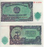 BULGARIA     5  Leva  P82a   1951  AU/UNC - Bulgaria
