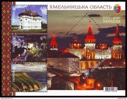 UKRAINE 2017. KHMELNYTSKY REGION: COAT OF ARMS, CASTLE OF KAMYANETS, CHURCH, CAVE. Mi-Nr. 1640-43 Block 144. MNH (**) - Châteaux