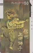 Télécarte Ancienne Japon / 110-2172 - Culture Tradition Peinture - Bouffon - Japan Painting Front Bar Phonecard / A - Kultur