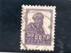 URSS 1923-5 O SANS FILIGRANE DENT. 12 - 1923-1991 URSS