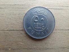 Koweit  50  Fils  1985  Km 13 - Kuwait