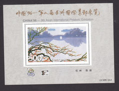 Tanzania, Scott #1444, Mint Never Hinged, China '96, Issued 1996 - Tanzania (1964-...)