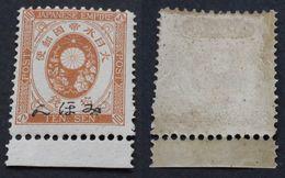 JAPAN JAPON 1888  10 S Neuf * Overprinted - Japon
