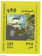 "1984 Yemen Arab Republic Israel Aggression Day Complete Set Of 3 MNH ""Hard To Find"" - Yemen"
