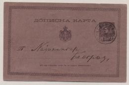 Serbia - 1883 - 5 Pa Carte Postale - Used Card - Serbia