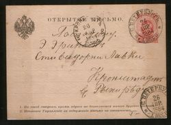 Russia 1884 Stationery Postcard  St. Petersburg - Kronstadt - 1857-1916 Imperium