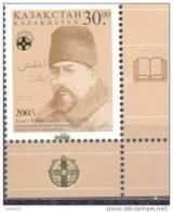 "2005. Kazakhstan, OP On Stamp ""A.Baitursynov"", 1v, Mint/** - Kazakhstan"