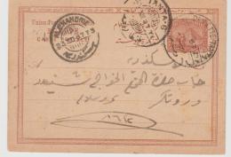 EGY213 / TPO Alexandrie Tantas Auf P 1 1887 - Ägypten