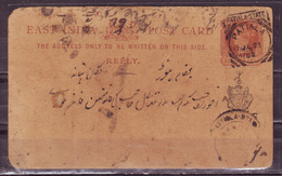 Patiala State-East India (Queen Victoria) 1/4 Anna Reply Post Card Used Postmark Patiala Dated JL 25 1892 #D305 - Postal Stationery