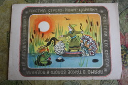 "Russian  Fairy Tale - OLD USSR  Postcard -  ""Frog Princess  "" By Vasnetsov - 1967 - Frog / Grenouille - Arch / Archer - Tir à L'Arc"