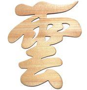 """"""" Kumo """" ( Hinoki, Hokkaido ) - Religion & Esotericism"""