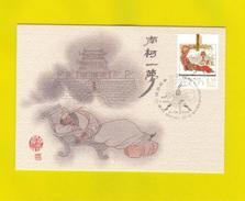 ART MAXIMUM CARD MACAU MACAO CHINA  SENG YU PRÓVERBIOS LITERATURE - Stamps