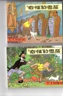 Les Cigares Du Pharaon - 2 Volumes En Chinois - Comics (other Languages)
