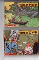 L'Oreille Cassée - 2 Volumes En Chinois - Comics (other Languages)