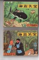 Le Trésor De Rackham Le Rouge - 2 Volumes En Chinois - Comics (other Languages)