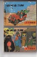 Tintin Au Pays De L'or Noir - 2 Volumes En Chinois - Comics (other Languages)