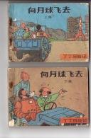 Objectif Lune - 2 Volumes En Chinois - Books, Magazines, Comics