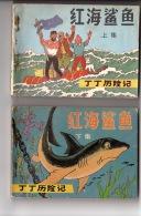Coke En Stock - 2 Volumes En Chinois - Comics (other Languages)