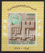 Egypte - Bloc Feuillet - 1979 - Yvert : BF 37 **  - Anniversaire De La Révolution - Blocs-feuillets