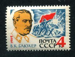Russia 1962 Mi 2682  MNH ** Bliukher Marshal Of Soviet Union - Neufs