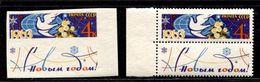 Russia 1962 Mi 2684-85  MNH ** Happy New Year - 1923-1991 USSR