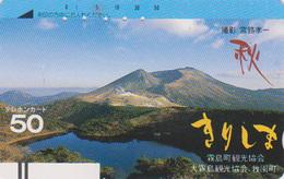 Télécarte Ancienne Japon / 110-10858 -  Cratère De Volcan - Vulcan Japan Front Bar Phonecard / A - Vulkan Balken TK - Volcanes