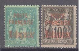 Madagascar: Yvert  N°14/15*; Cote 97.00€ - Madagascar (1889-1960)