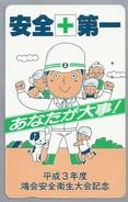 JP.- Japan, Telefoonkaart. Telecarte Japon. - Reclame