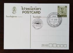 Thailand Postcard Stamp 1983 The Postal Code Exhibition - Thailand