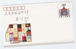 1990 CHINA Postal STATIONERY COVER Illus PUBLISHING ,  Stamps - 1949 - ... République Populaire