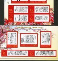 North Korea 2012 Beijing Post And Coin Expo (Chairman Mao Poetry Pattern) 2M (no Teeth) - Korea, North