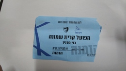 Israel-match Tickets-(6)-foot Ball-hapoel Kiryat Shemona-hapoel Bnei Sakgnin-(2017-2018)-(number-0914)-payler - Match Tickets
